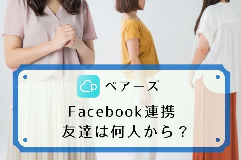 ペーアズFacebook連携 友達は何人から?