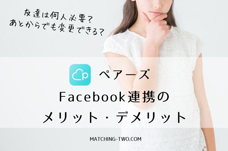 ペアーズFacebook連携のメリデメ|友達数は何人から?あとから変更可能なの?