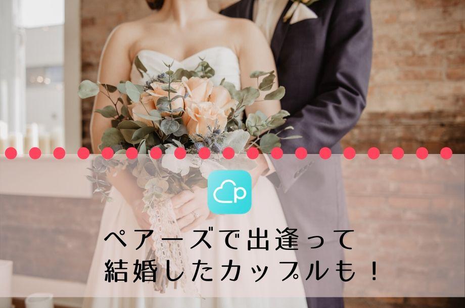 ペアースで出会って結婚したカップルも。