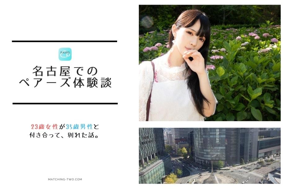 名古屋のペアーズ体験談|23歳女性が35歳男性と付き合うまでと別れるまで。
