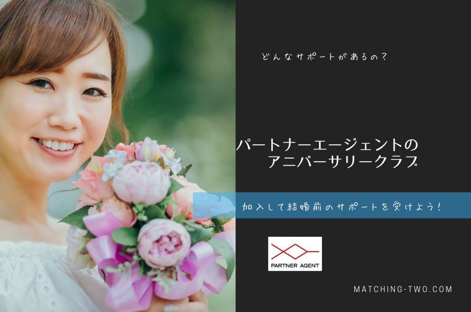 パートナーエージェントのアニバーサリークラブに加入して結婚前のサポートを受けよう!