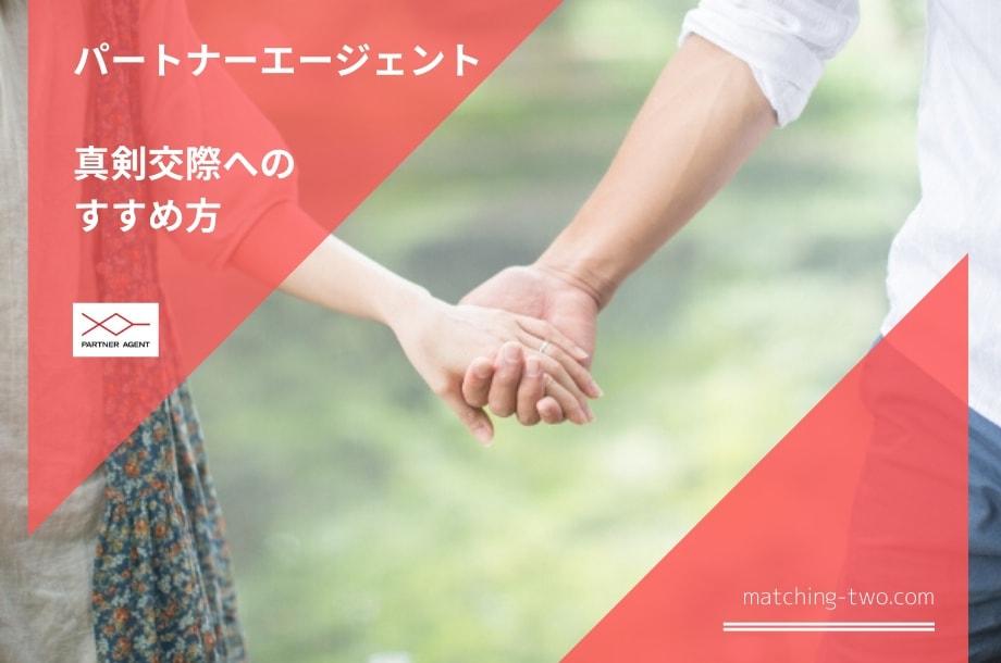 パートナーエージェント真剣交際への進め方|何回目のデートで告白する?