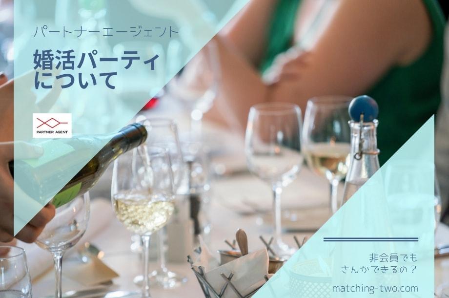 パートナーエージェント婚活パーティー|非会員でも参加できるの?