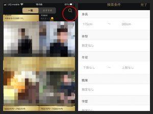 左:会員男性を表示している画面. 右:会員検索画面