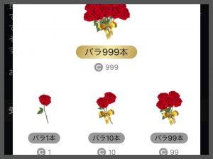 東カレデートでバラを送る本数選択画面