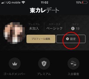 東カレデートメニュー画面
