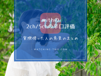 withの2ch/5chの辛口評価