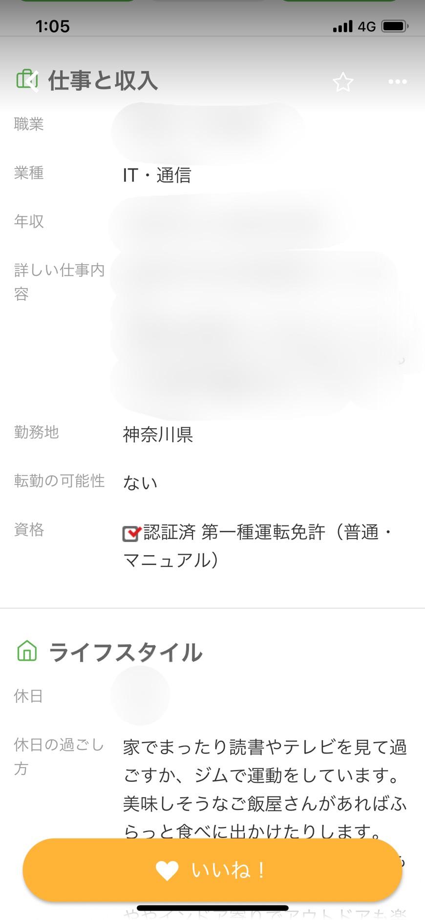 会員登録後の検索結果 基本情報 仕事編