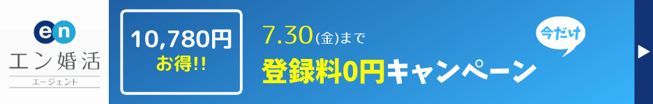 今だけ、登録料10,780円が無料!!
