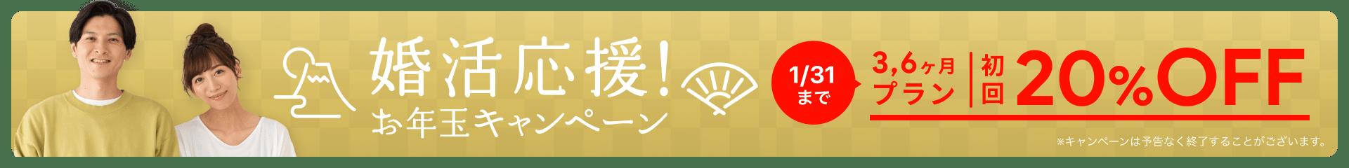 今だけ、最大9,960円お得に婚活スタート!
