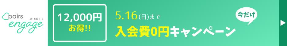 今だけ、12,000円お得に婚活スタート!