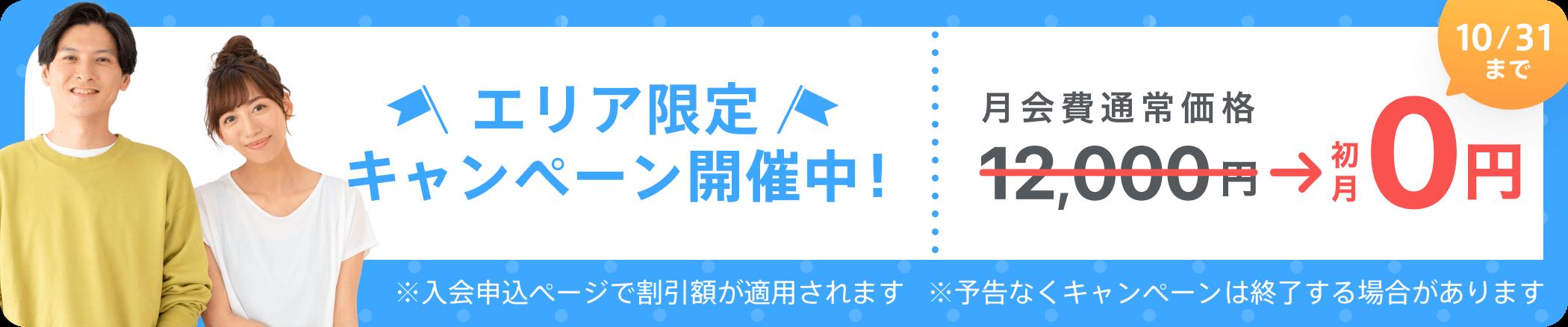 今だけ、エリア限定初月会費12,000円が無料!