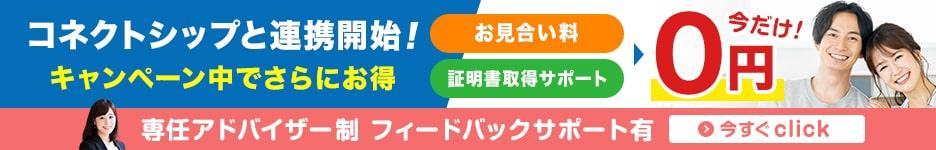 月4回のお見合いなら、今だけ4,000円お得!