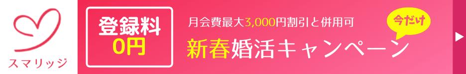 今だけ、登録料6,000円が無料!
