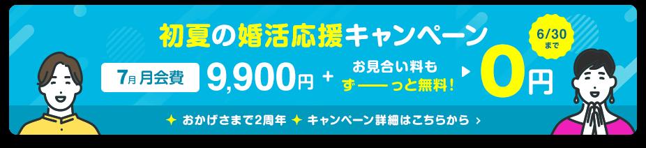 今登録すると、7月会費9,900円が無料!しかもお見合い料がずっと0円に!