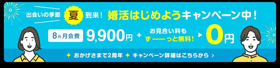 今だけ、8月会費9,900円が無料!お見合い料がずっと0円に!
