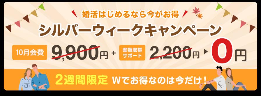 今だけ、10月会費9,900円+証明書取得サポート2,200円が無料!
