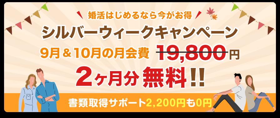 今だけ、9月&10月会費19,800円+証明書取得サポート2,200円が無料!
