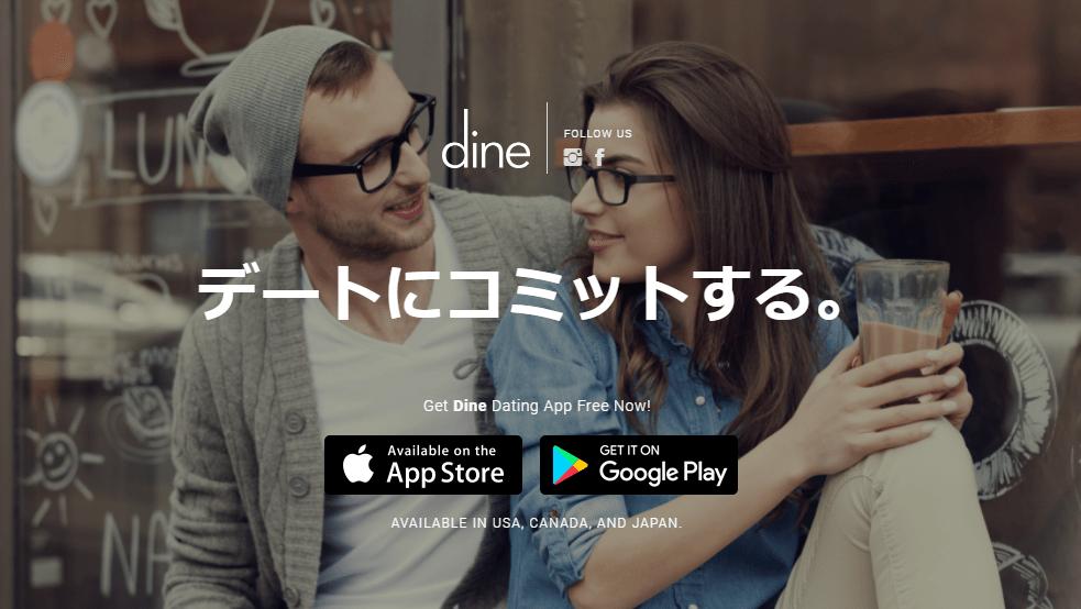 dineで既婚者・ヤリモクはいる?|既婚者・ヤリモクの見分け方8選、対策3選。