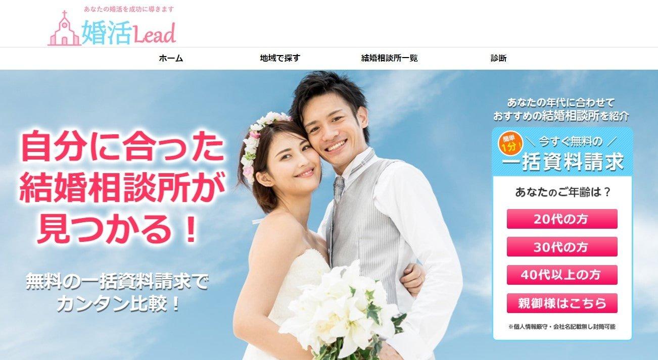 婚活Lead