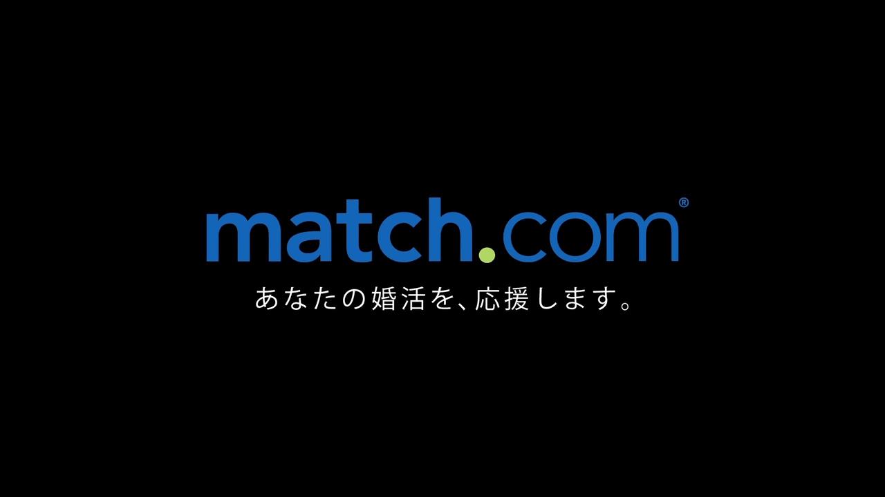 マッチングアプリ「Match(マッチ・ドットコム)」