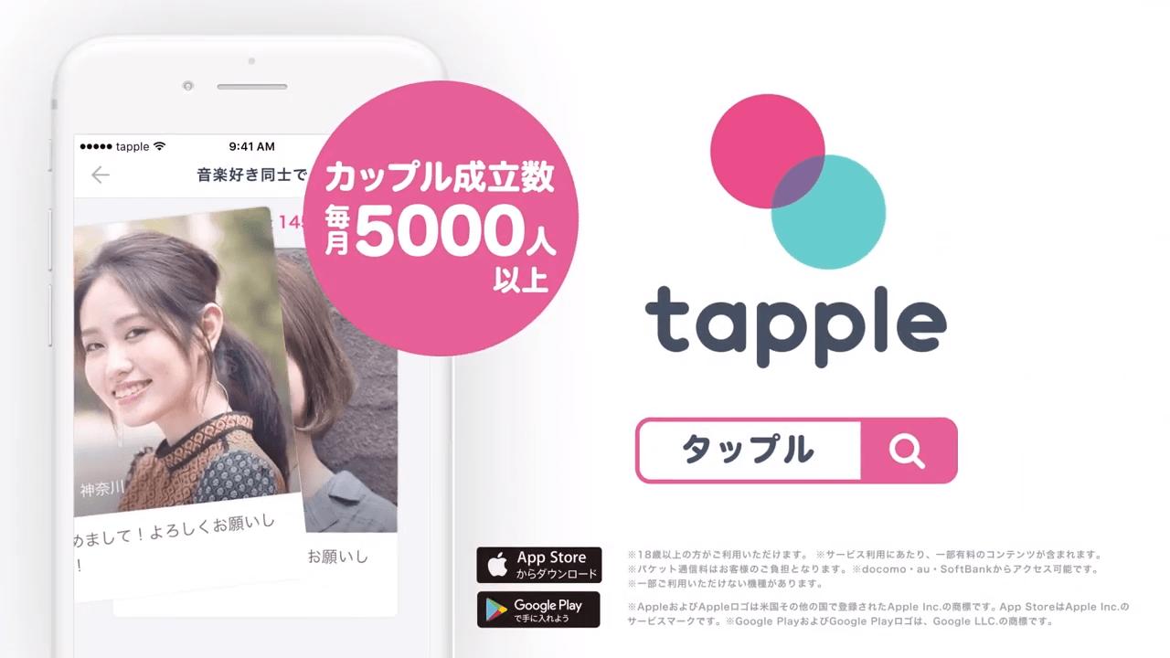 マッチングアプリ「タップル誕生」